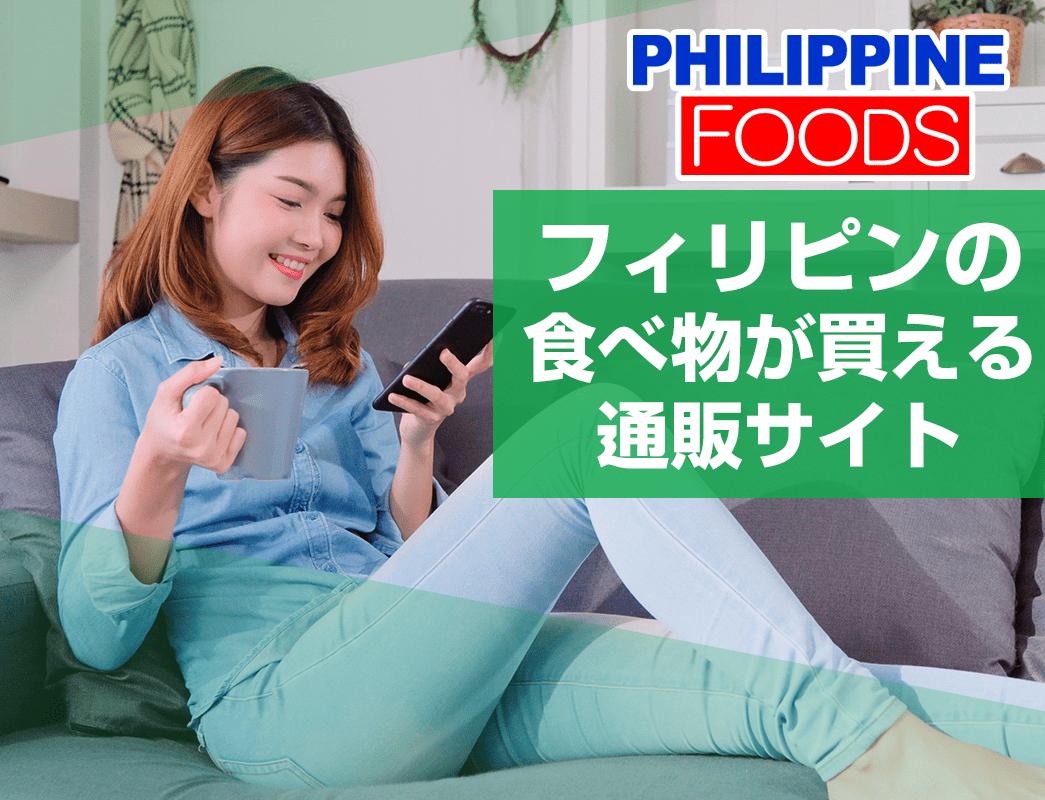 フィリピン食品が日本語で買える通販サイトの決定版!ここだけでしか買えない商品もたくさん!
