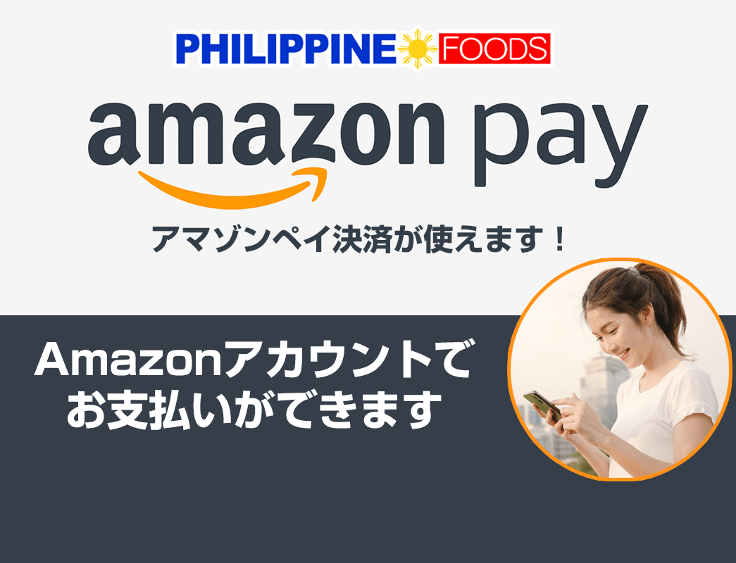 Amazon pay決済を導入しました。Amazon Pay  でスピーディーなお買い物体験をご提供します。