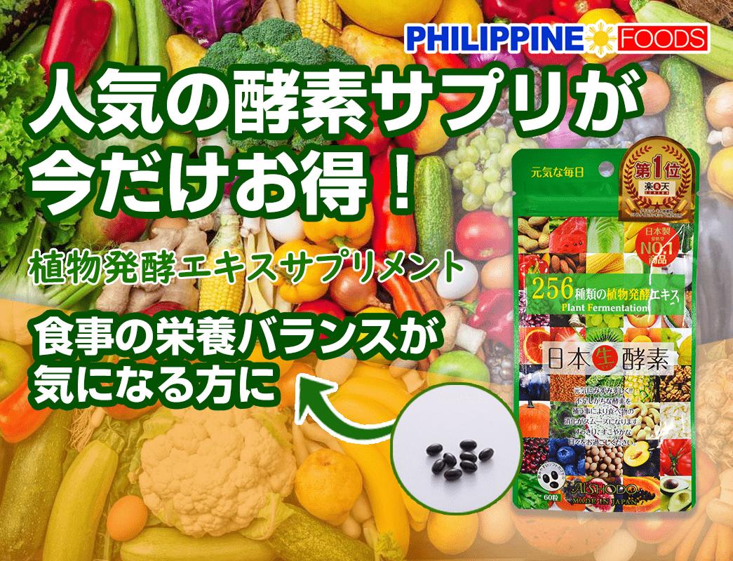 食事の栄養バランスをしっかりとって免疫力をアップしませんか?体調管理サプリメント「日本産生酵素サプリ」!