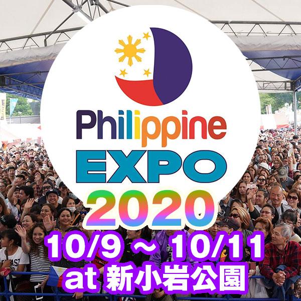 【フィリピンイベント情報】PHILIPPINE EXPO 2020が開催されます!
